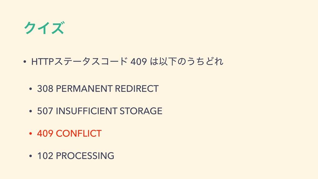 ΫΠζ • HTTPεςʔλείʔυ 409 ҎԼͷ͏ͪͲΕ • 308 PERMANENT...