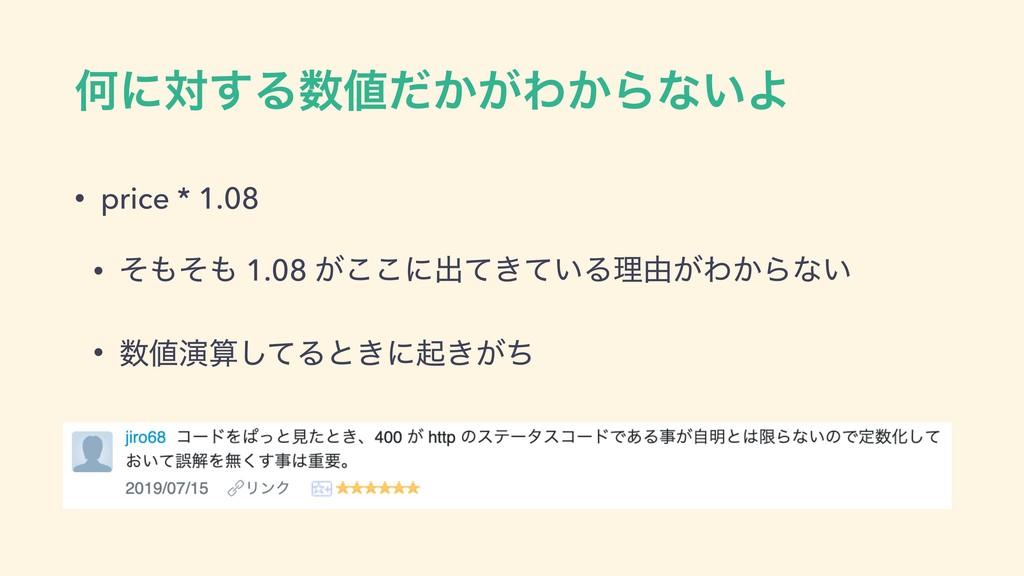 Կʹର͢Δ͔͕ͩΘ͔Βͳ͍Α • price * 1.08 • ͦͦ 1.08 ͕͜͜...