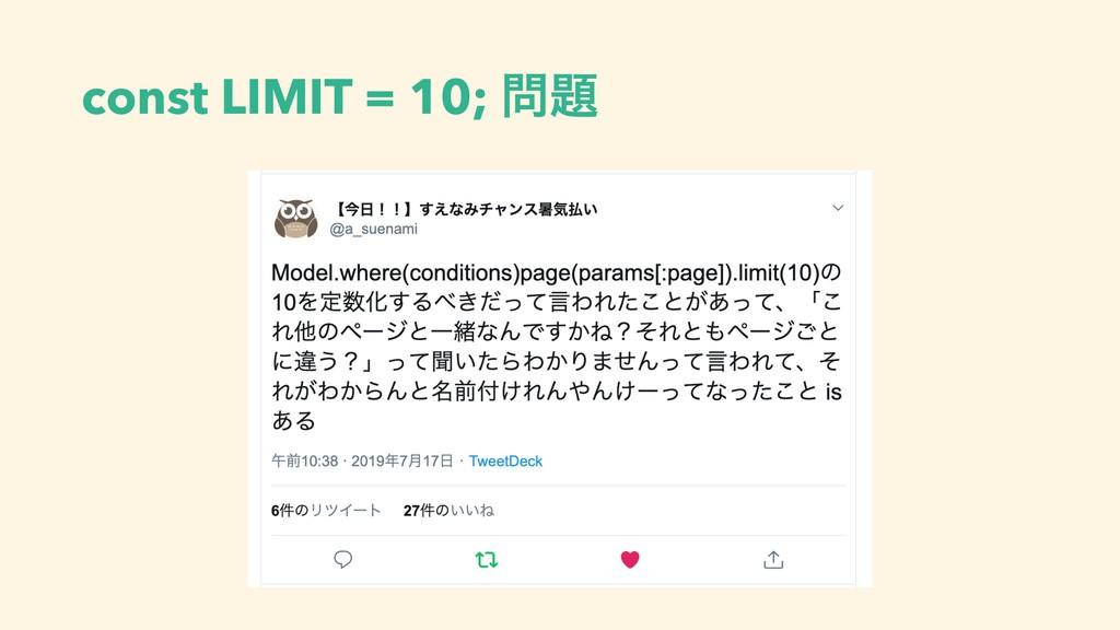 const LIMIT = 10; 