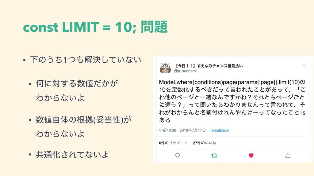const LIMIT = 10;  • Լͷ͏ͪ1ͭղܾ͍ͯ͠ͳ͍ • Կʹର͢Δ...