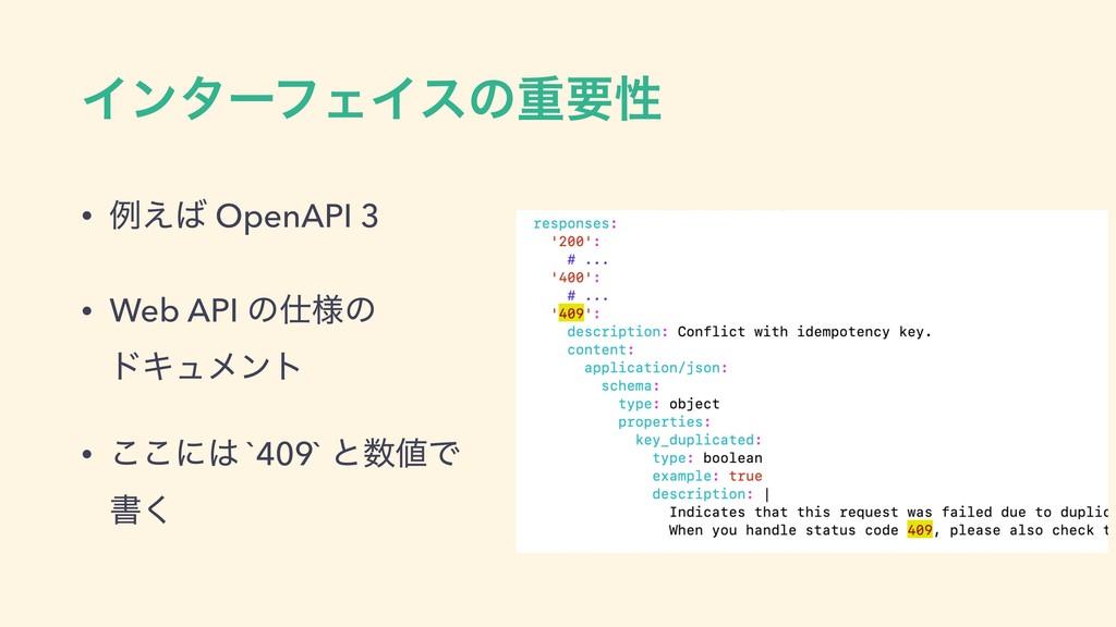 ΠϯλʔϑΣΠεͷॏཁੑ • ྫ͑ OpenAPI 3 • Web API ͷ༷ͷ υΩ...
