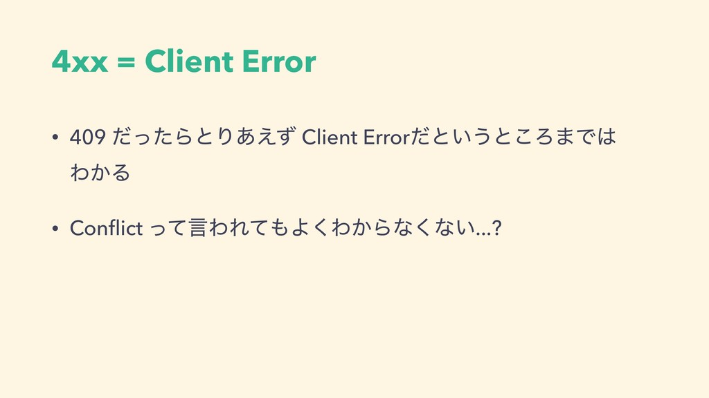 4xx = Client Error • 409 ͩͬͨΒͱΓ͋͑ͣ Client Error...