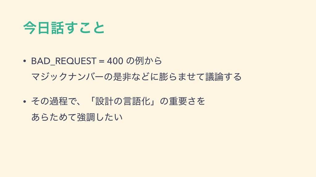 ࠓ͢͜ͱ • BAD_REQUEST = 400 ͷྫ͔Β ϚδοΫφϯόʔͷੋඇͳͲʹ...