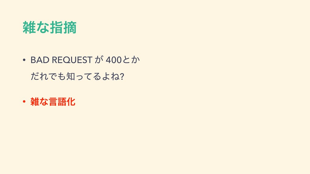 ͳࢦఠ • BAD REQUEST ͕ 400ͱ͔ ͩΕͰͬͯΔΑͶ? • ͳݴޠԽ