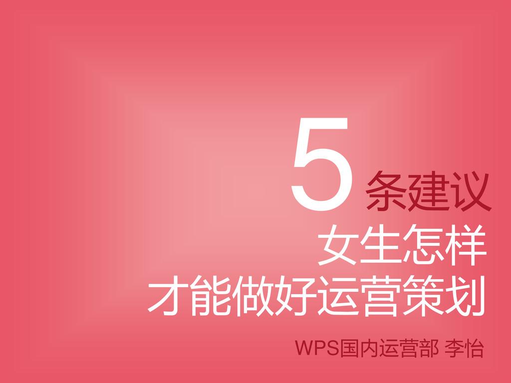 5条建议 女生怎样 才能做好运营策划 WPS国内运营部 李怡