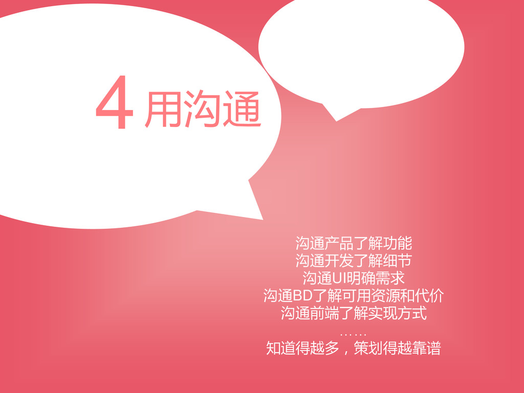 4用沟通 沟通产品了解功能 沟通开发了解细节 沟通UI明确需求 沟通BD了解可用资源和代价 沟...