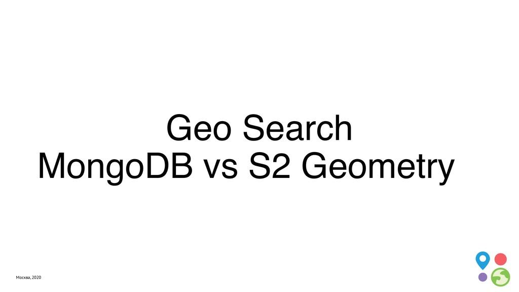 Москва, 2020 Geo Search MongoDB vs S2 Geometry