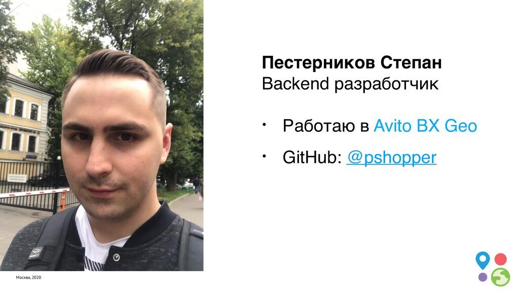 Москва, 2020 Пестерников Степан Backend разрабо...
