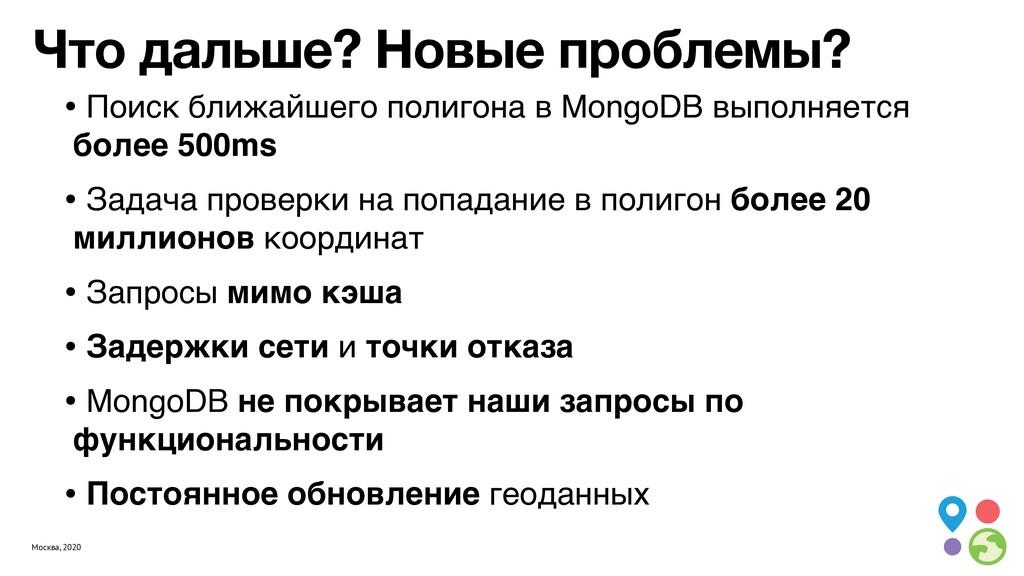 Москва, 2020 Что дальше? Новые проблемы? • Поис...