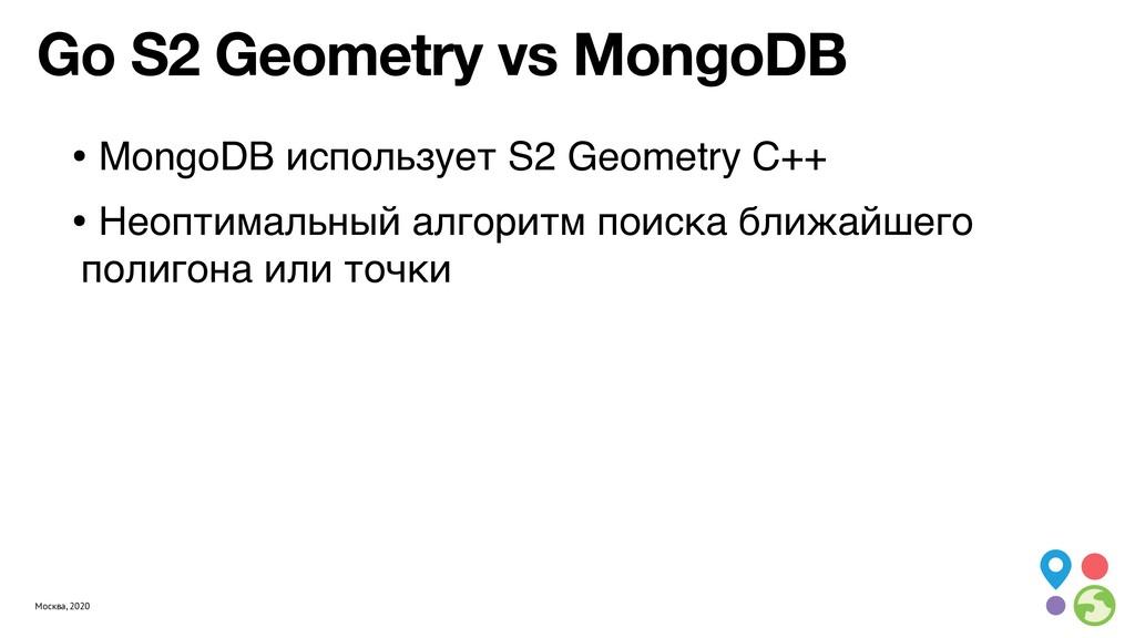 Москва, 2020 Go S2 Geometry vs MongoDB • MongoD...