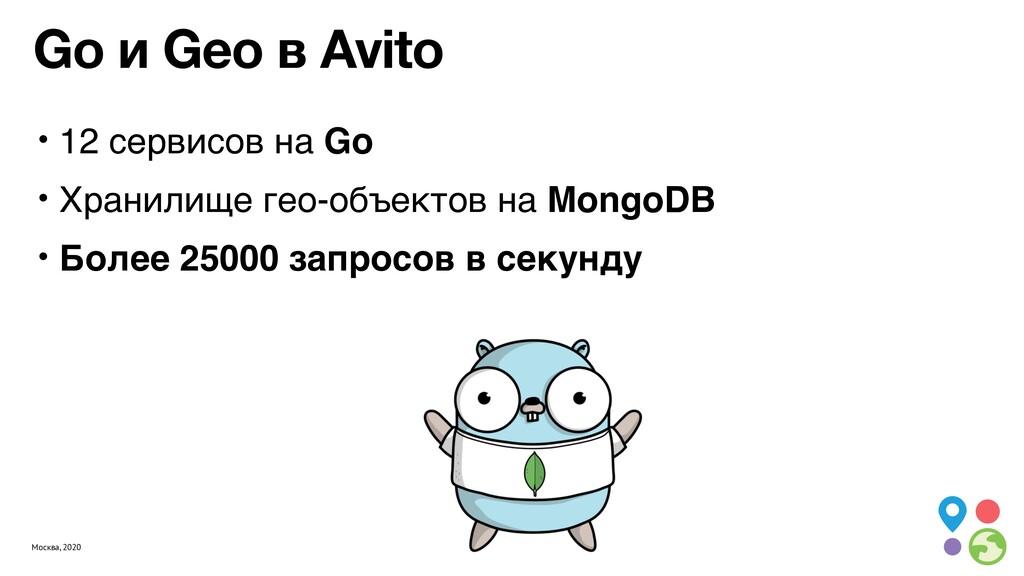 Москва, 2020 Go и Geo в Avito • 12 сервисов на ...