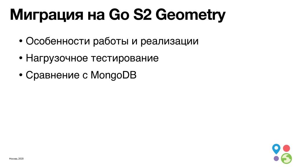 Москва, 2020 Миграция на Go S2 Geometry • Особе...