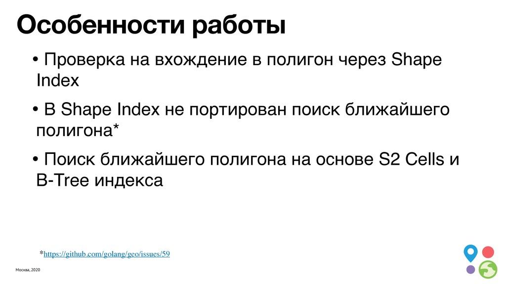 Москва, 2020 Особенности работы • Проверка на в...