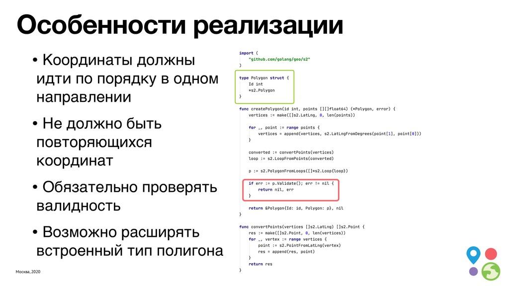 Москва, 2020 Особенности реализации • Координат...