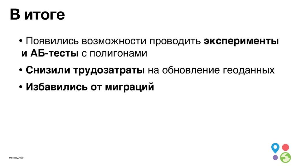 Москва, 2020 В итоге • Появились возможности пр...