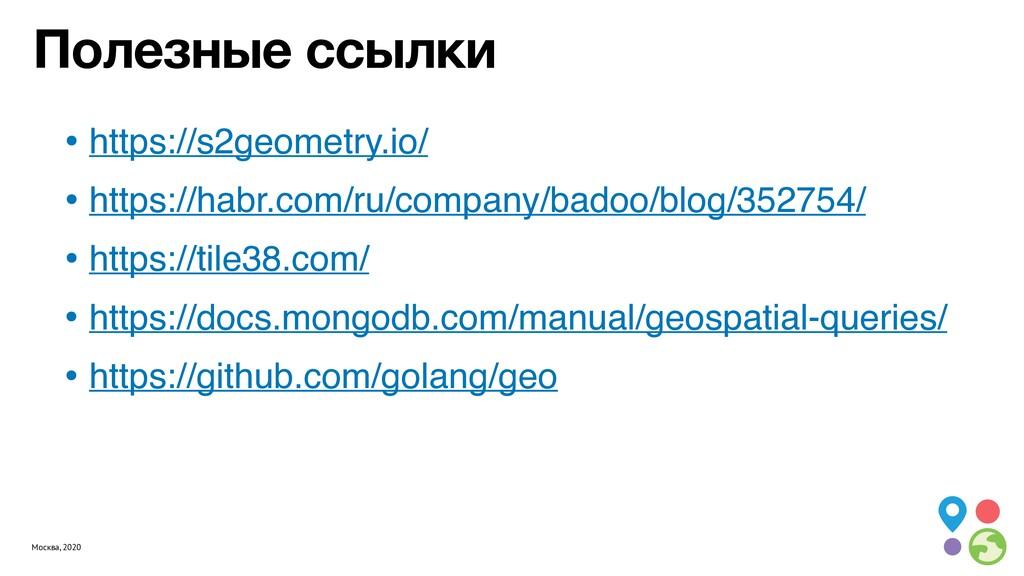 Москва, 2020 Полезные ссылки • https://s2geomet...