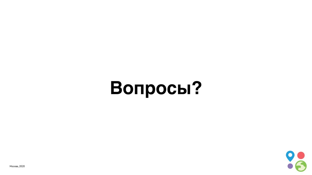 Москва, 2020 Вопросы?