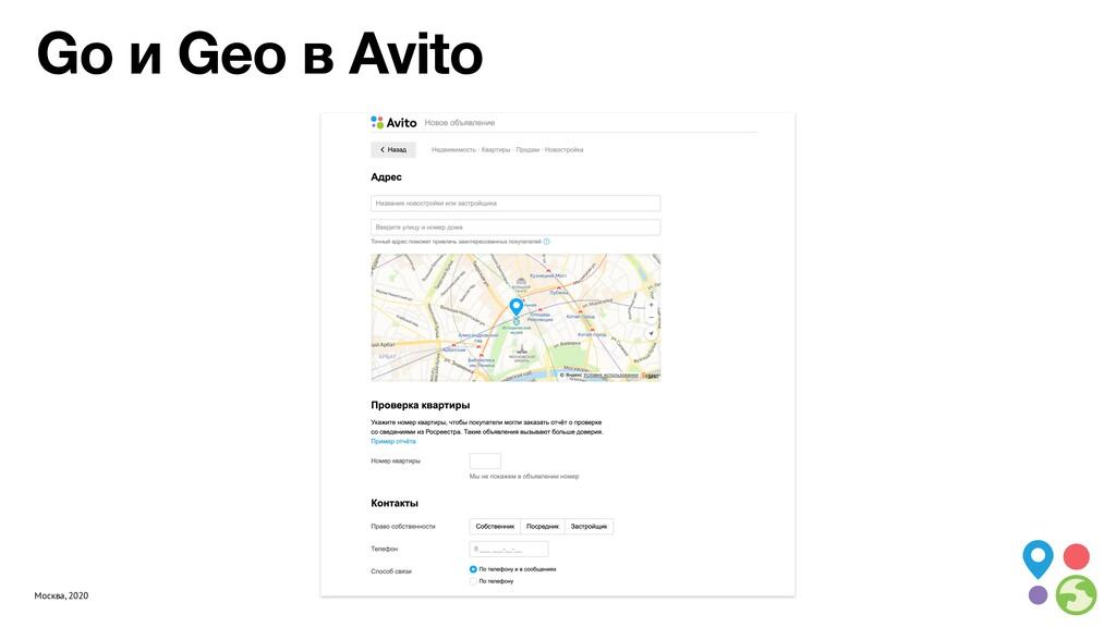 Москва, 2020 Go и Geo в Avito