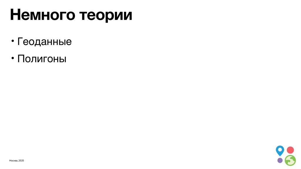 Москва, 2020 Немного теории • Геоданные • Полиг...