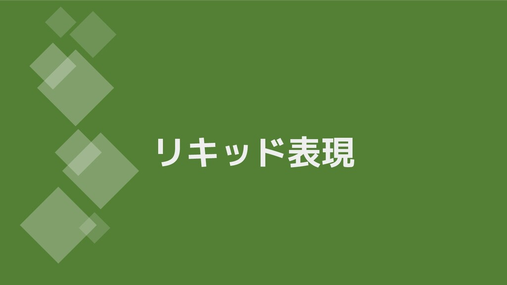 1 Title of My Presentation リキッド表現