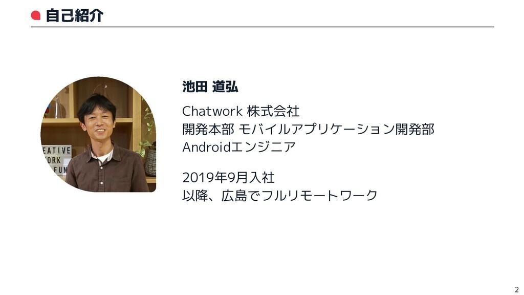 自己紹介 2 池田 道弘 2019年9月入社 以降、広島でフルリモートワーク Chatwork...