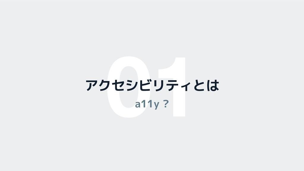 01 アクセシビリティとは a11y ?