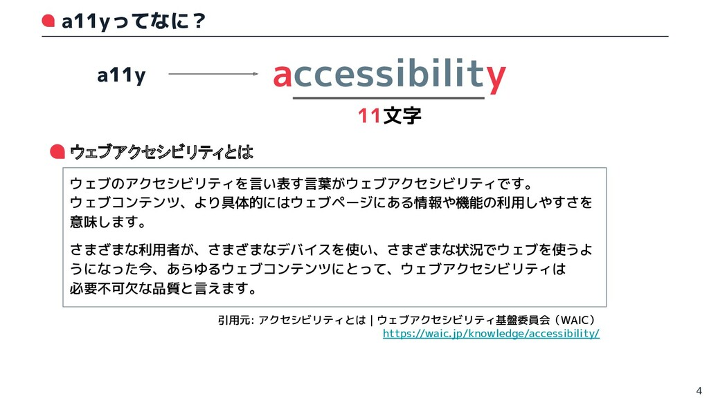 a11yってなに? 4 accessibility 11文字 a11y ウェブのアクセシビリテ...
