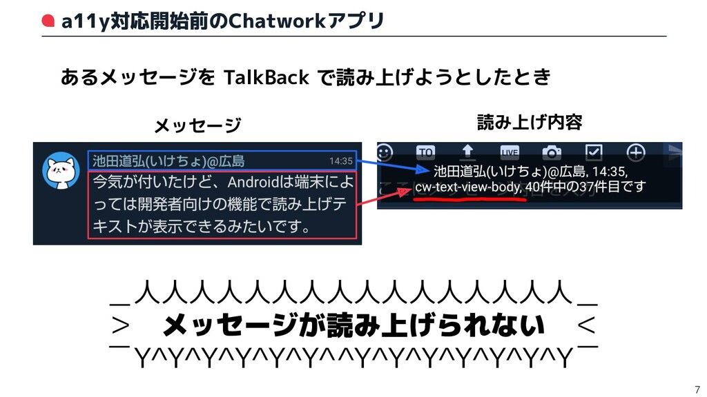 a11y対応開始前のChatworkアプリ 7 _人人人人人人人人人人人人人人人人_ > メッ...