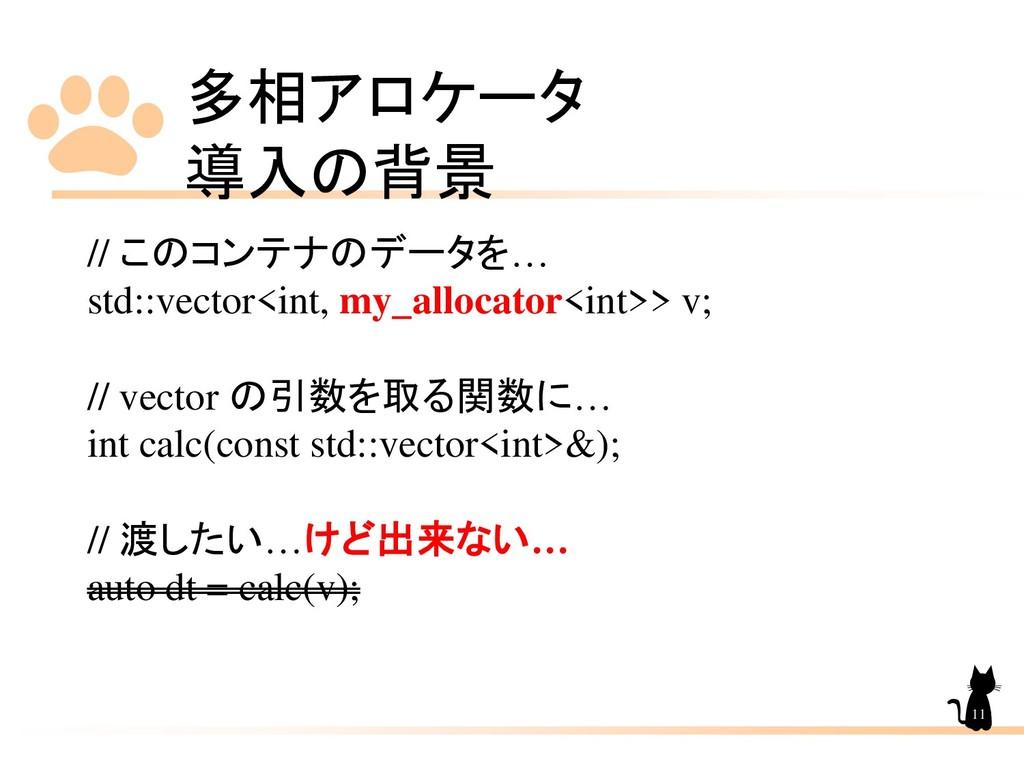 多相アロケータ 導入の背景 11 // このコンテナのデータを… std::vector<in...