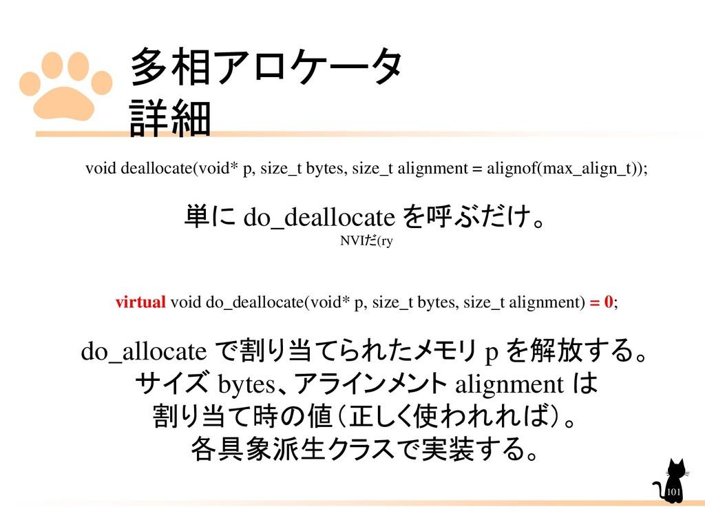 多相アロケータ 詳細 101 void deallocate(void* p, size_t ...