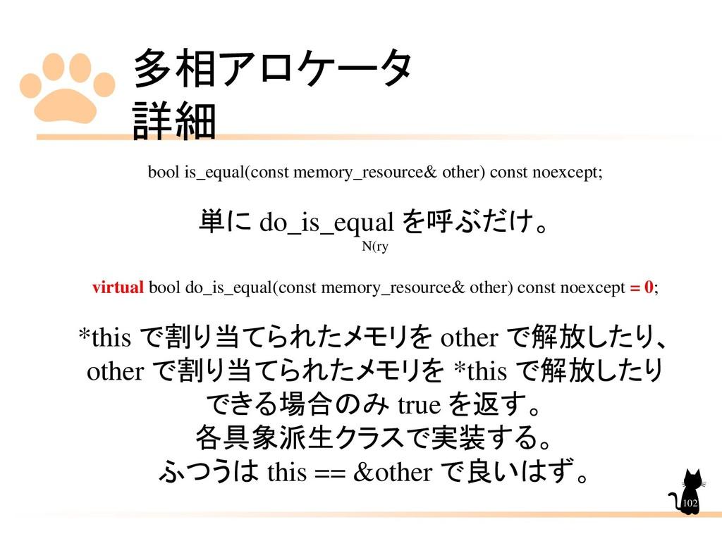 多相アロケータ 詳細 102 bool is_equal(const memory_resou...