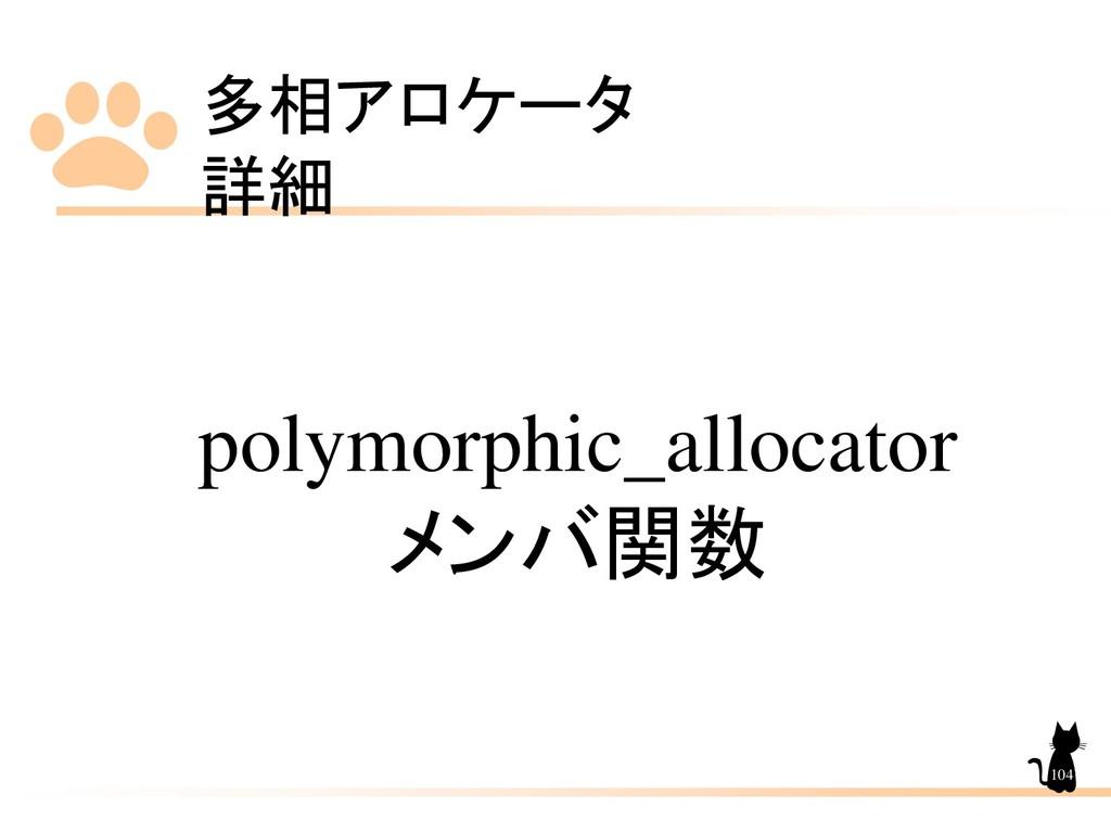 多相アロケータ 詳細 104 polymorphic_allocator メンバ関数