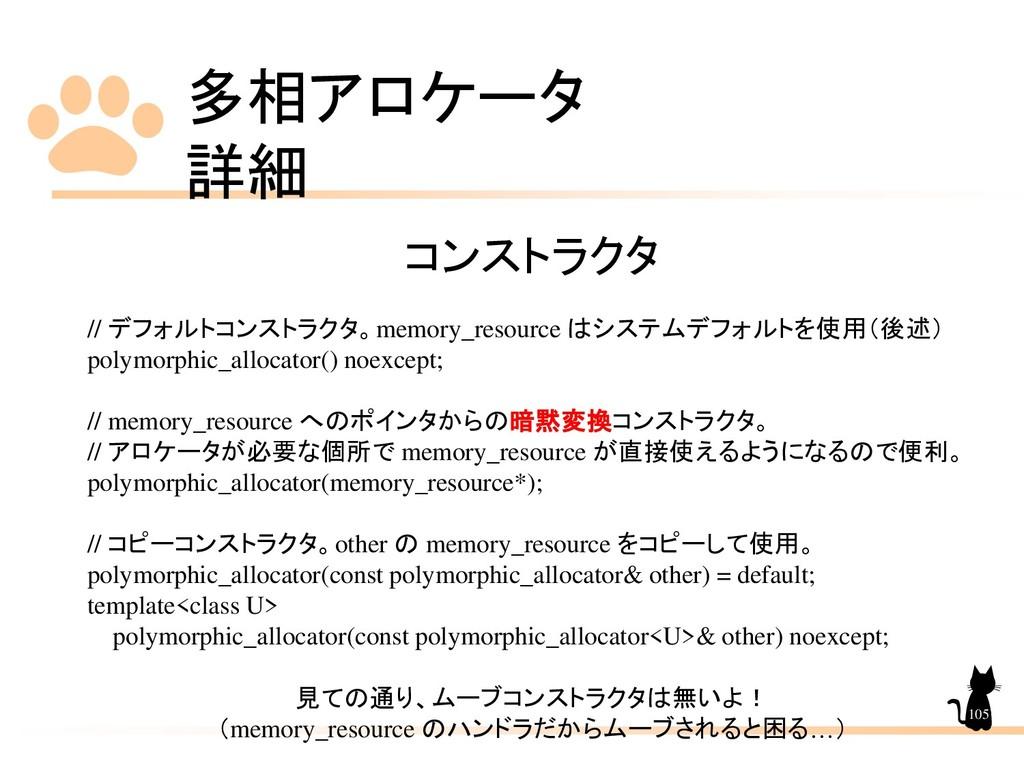 多相アロケータ 詳細 105 コンストラクタ // デフォルトコンストラクタ。memory_r...