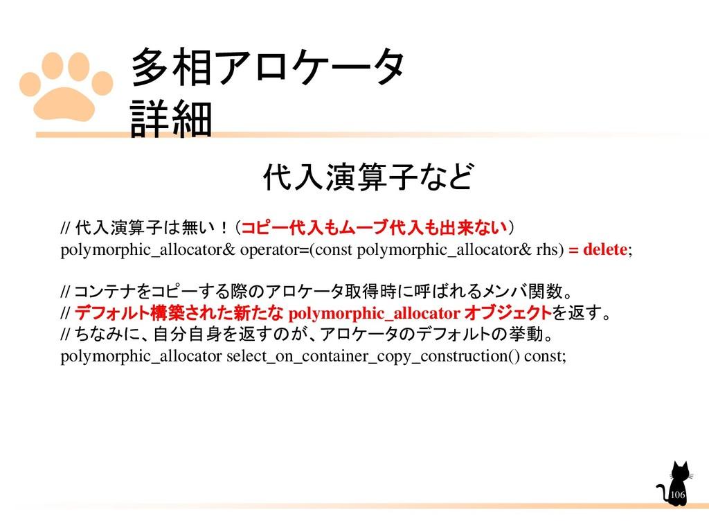 多相アロケータ 詳細 106 代入演算子など // 代入演算子は無い!(コピー代入もムーブ代入...