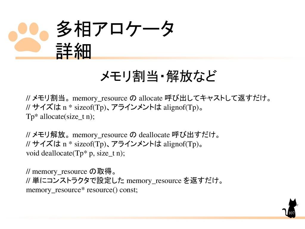 多相アロケータ 詳細 107 メモリ割当・解放など // メモリ割当。 memory_reso...