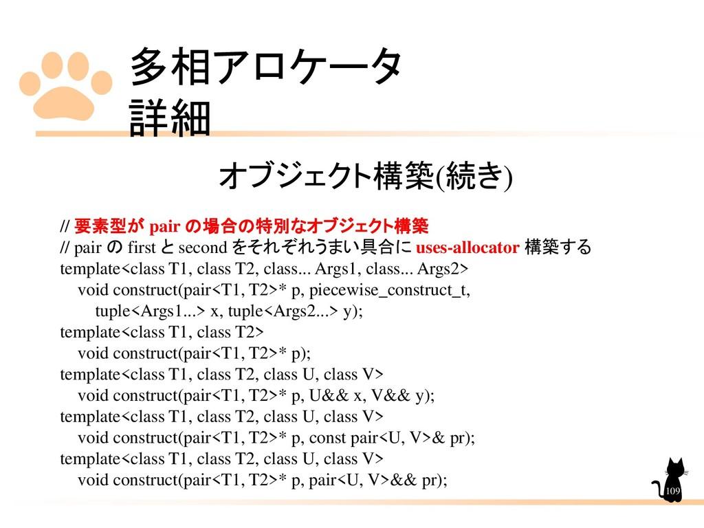 多相アロケータ 詳細 109 オブジェクト構築(続き) // 要素型が pair の場合の特別...