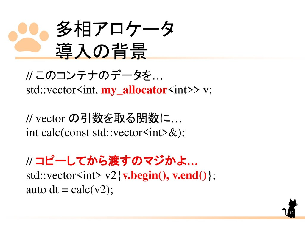 多相アロケータ 導入の背景 12 // このコンテナのデータを… std::vector<in...