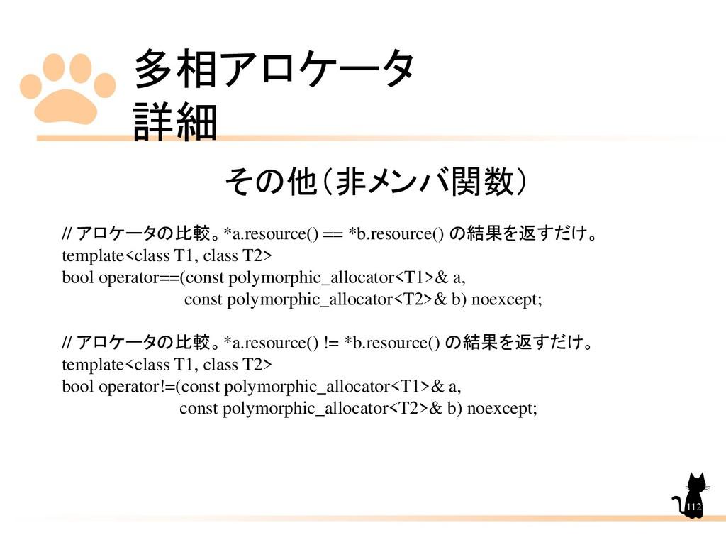 多相アロケータ 詳細 112 その他(非メンバ関数) // アロケータの比較。*a.resou...