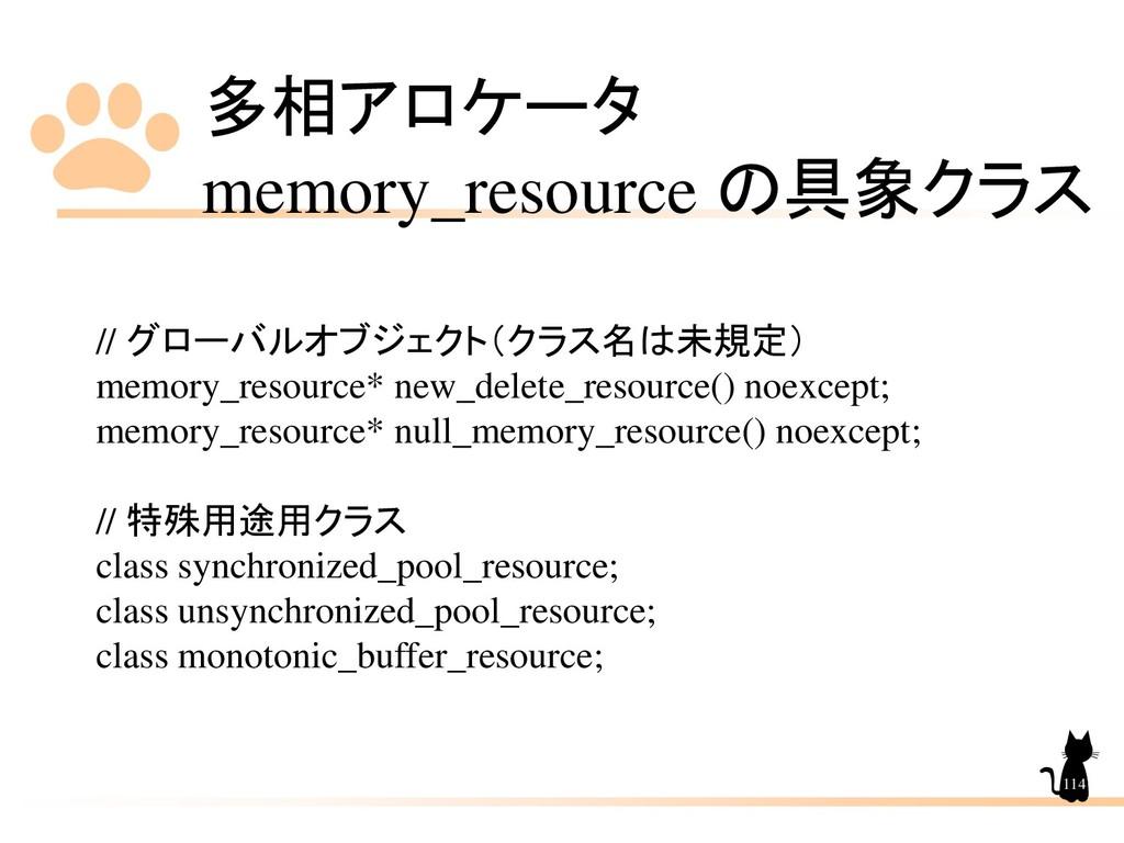 多相アロケータ memory_resource の具象クラス 114 // グローバルオブジェ...