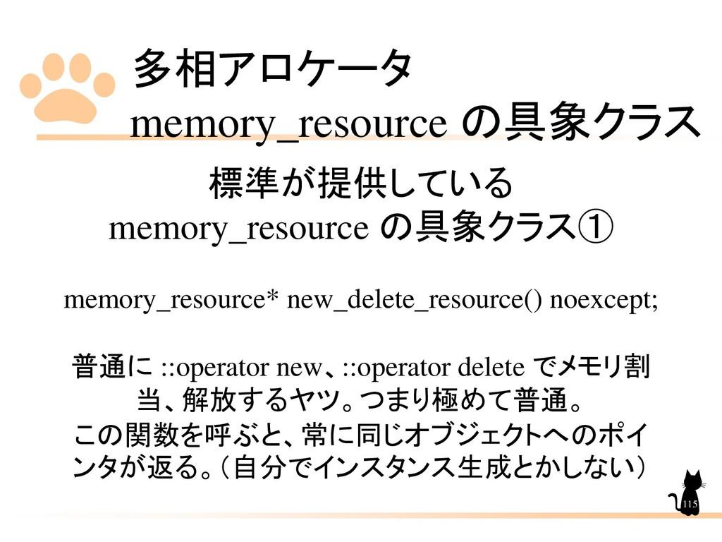 多相アロケータ memory_resource の具象クラス 115 標準が提供している me...