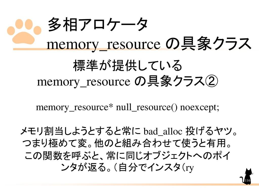 多相アロケータ memory_resource の具象クラス 116 標準が提供している me...