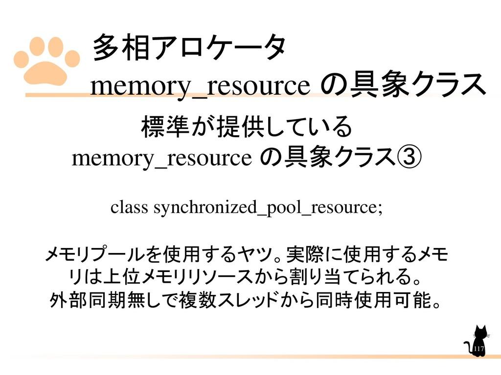 多相アロケータ memory_resource の具象クラス 117 標準が提供している me...