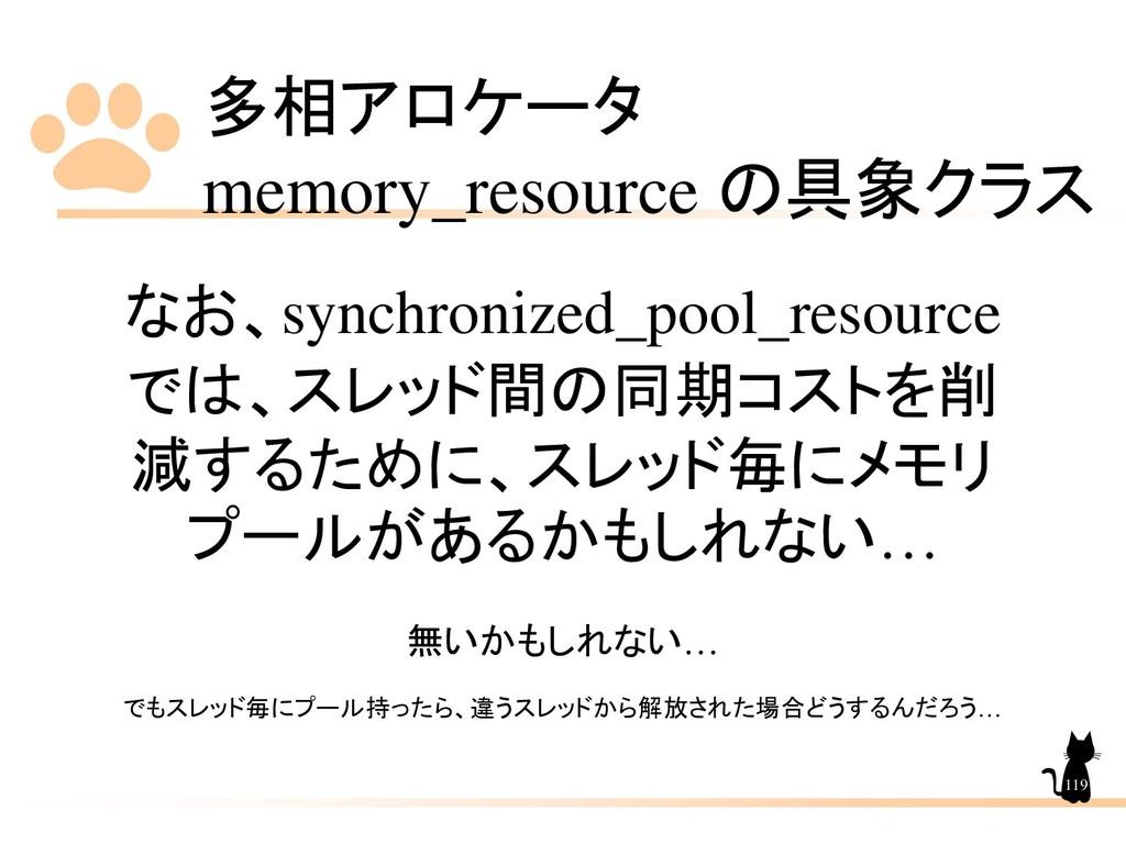 多相アロケータ memory_resource の具象クラス 119 なお、synchroni...
