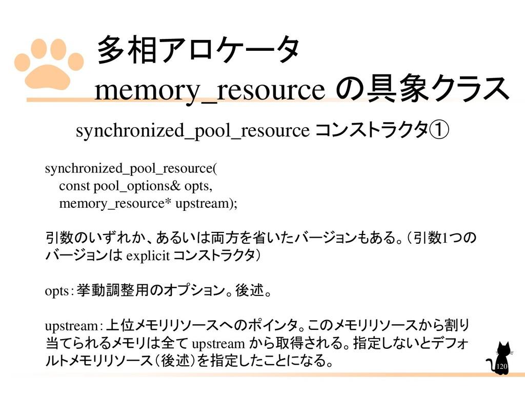 多相アロケータ memory_resource の具象クラス 120 synchronized...