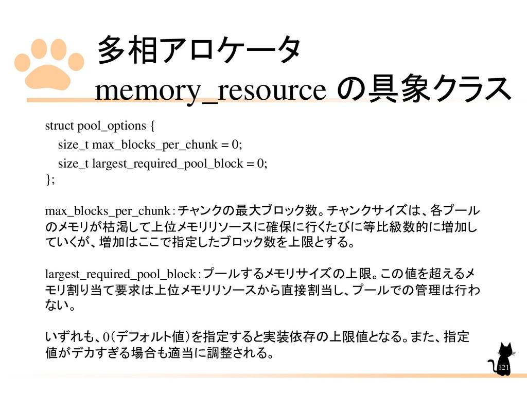 多相アロケータ memory_resource の具象クラス 121 struct pool_...