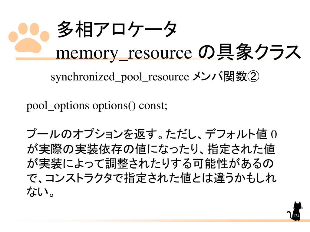 多相アロケータ memory_resource の具象クラス 124 synchronized...