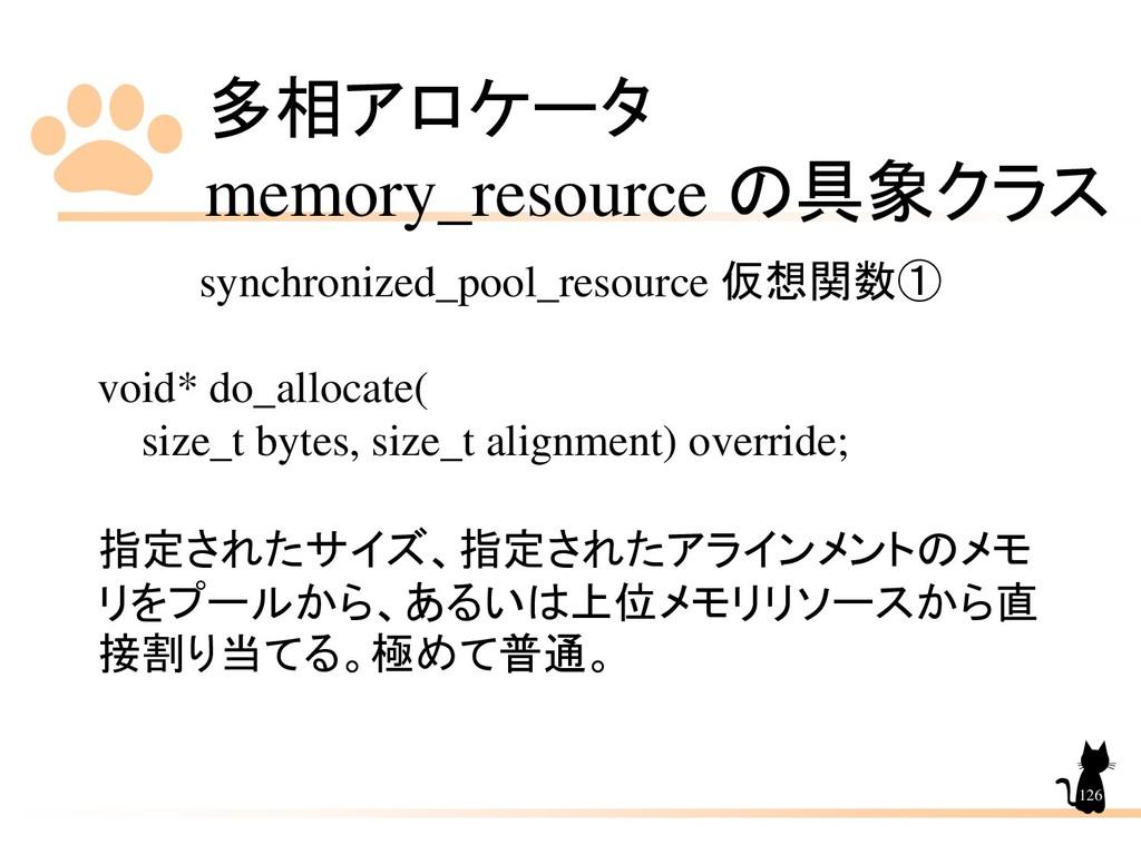多相アロケータ memory_resource の具象クラス 126 synchronized...