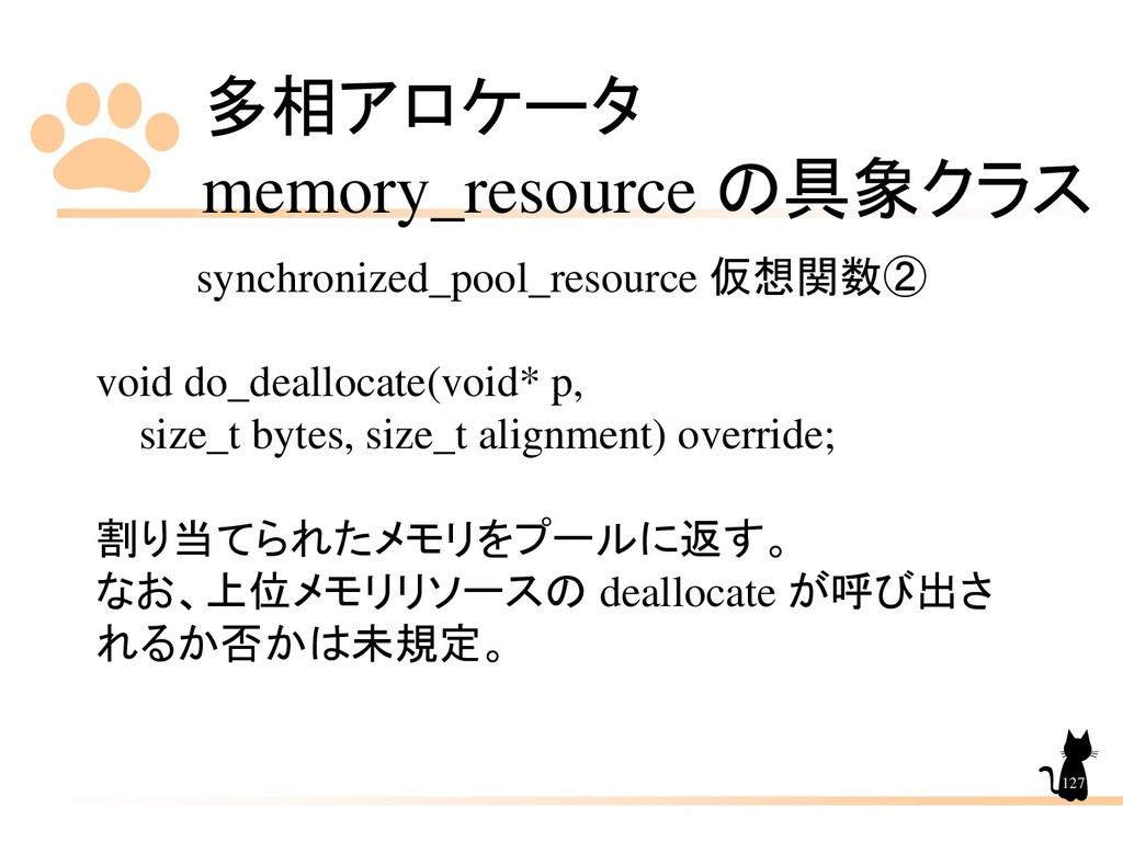 多相アロケータ memory_resource の具象クラス 127 synchronized...