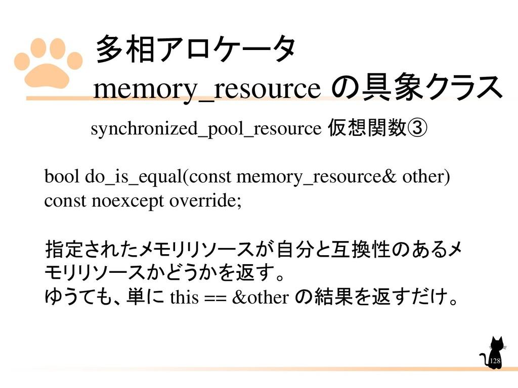 多相アロケータ memory_resource の具象クラス 128 synchronized...