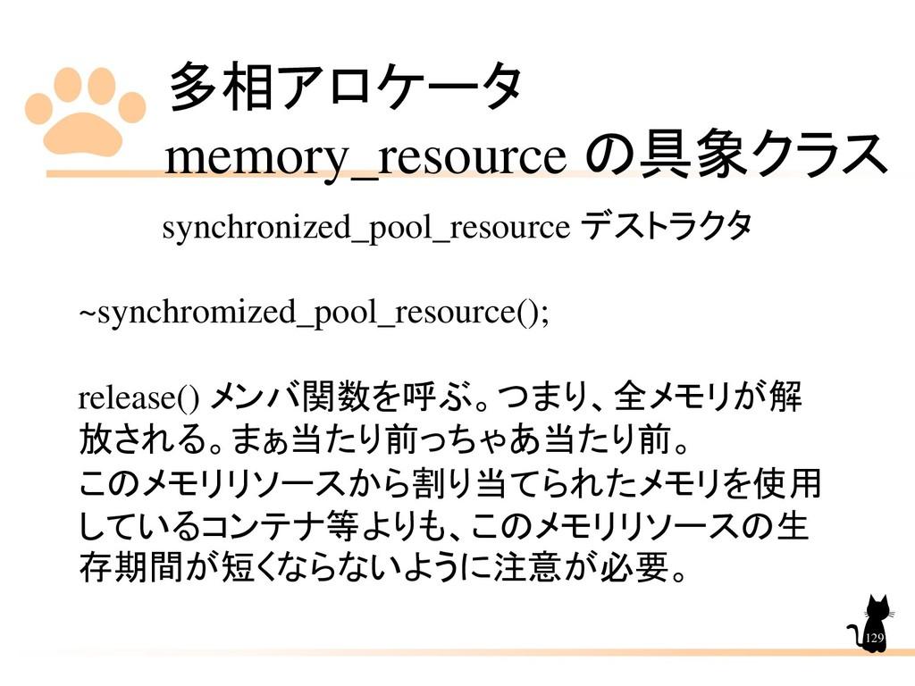 多相アロケータ memory_resource の具象クラス 129 synchronized...